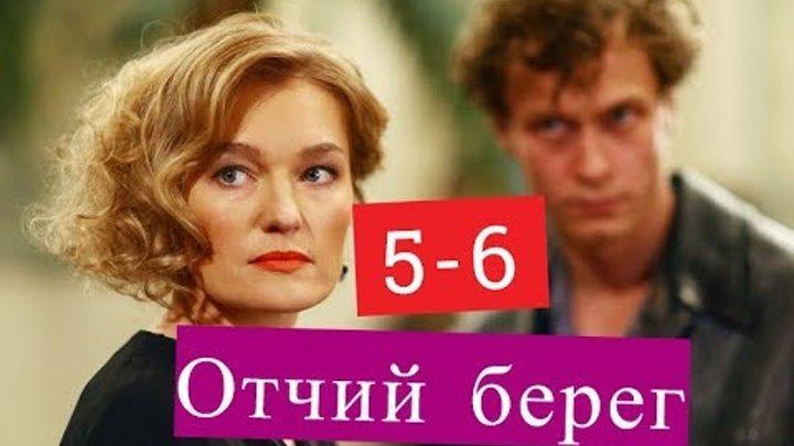 Отчий берег сериал 5 и 6 серия Анонсы и содержание серий