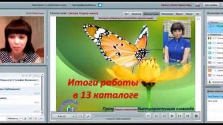 Итоги 13 каталог. ПГ Порваткиной Юлии