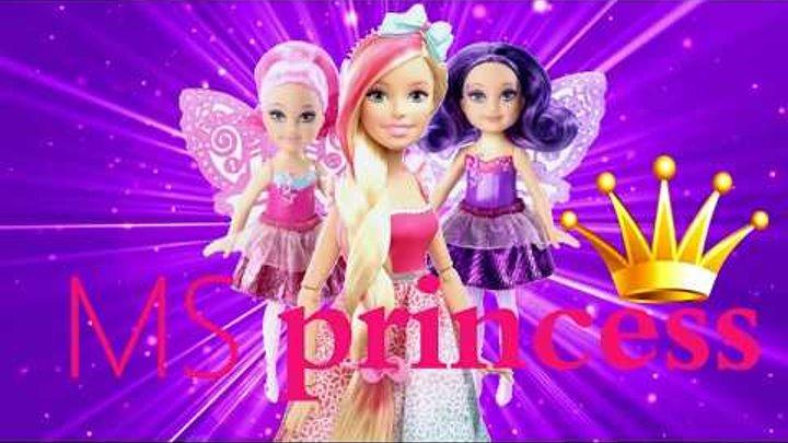 ПОЗНАКОМИЛИСЬ)девочки играют,куклы,пупсы, Барби,лошадки понни,маша и медведь,принцессы диснея.