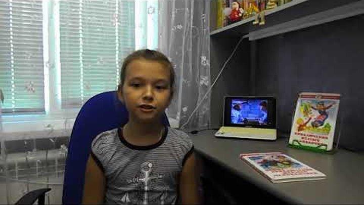"""""""Мои любимые книги этим летом"""" Лактюшина Ксения, 8 лет"""