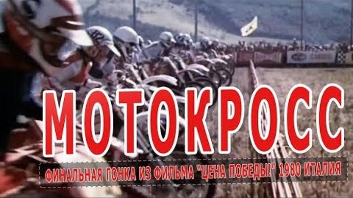 Финальная гонка из фильма Цена победы 1980 Италия