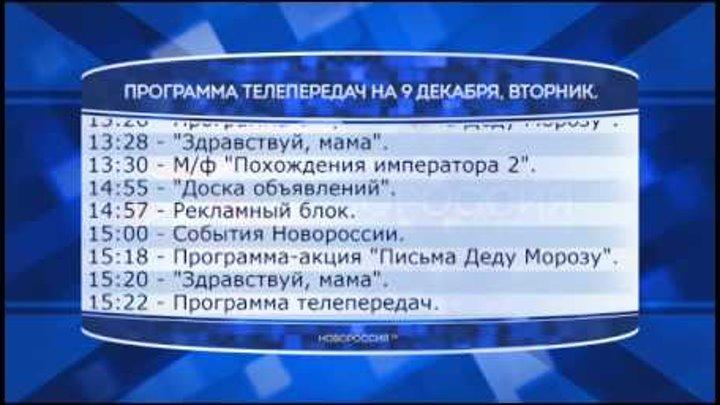 """Программа телепередач канала """"Новороссия ТВ"""" на 09.12.2014"""