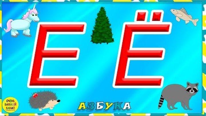 Азбука для малышей. Буквы Е и Ё. Учим буквы вместе. Развивающие мультики для детей