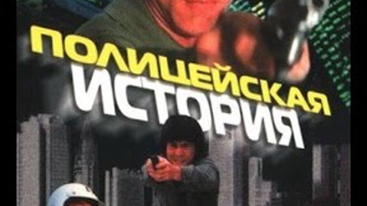 Джеки ЧАН - Полицейская история (1985) HD