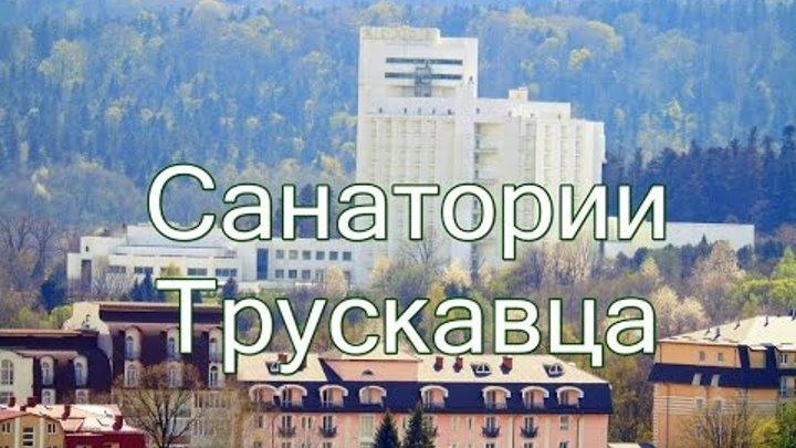 Санатории Tрускавца
