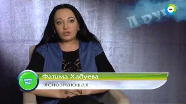 """Укрепи свое энергополе в автомобильной пробке"""" - яснознающая Фатима Хадуева для телеканала МИР"""