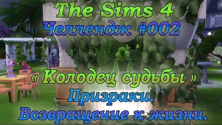 Симс 4 Челлендж Колодец судьбы #002 Призраки Видео прохождение на русском Романтический сад sims