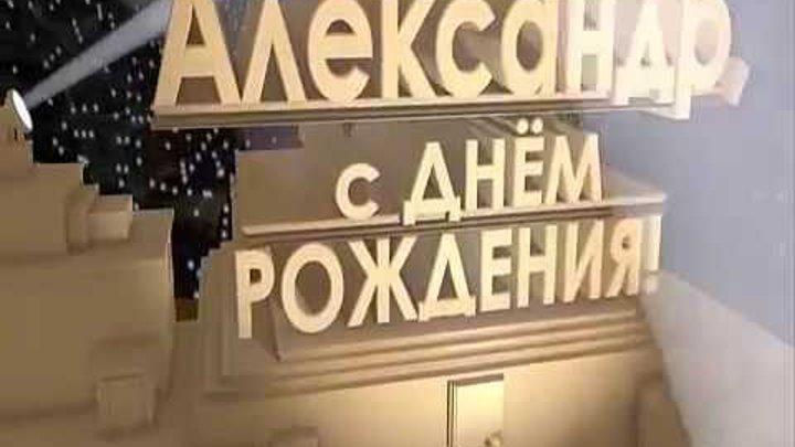 Открытки, картинка с днем рождения александр николаевич
