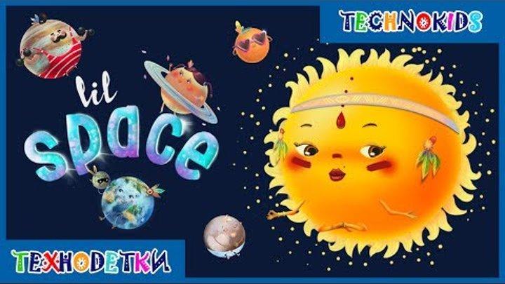 Мультик про планеты и космос для детей * Lil Space * Тайны космоса * Развивающие мультики