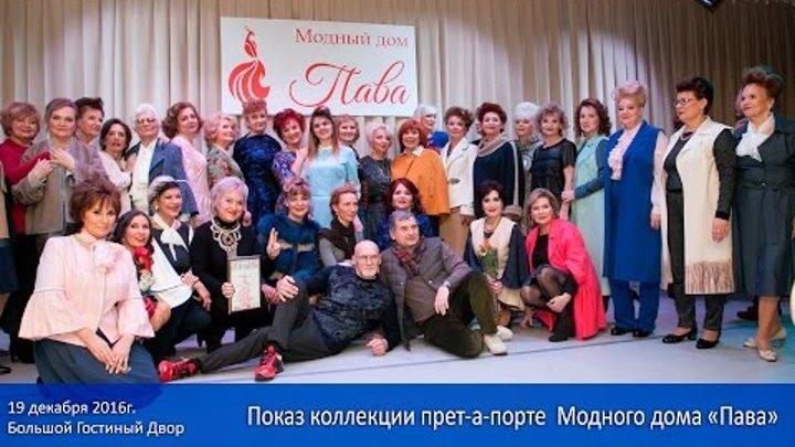 """Показ коллекции прет-а-порте Модного дома """"Пава"""""""