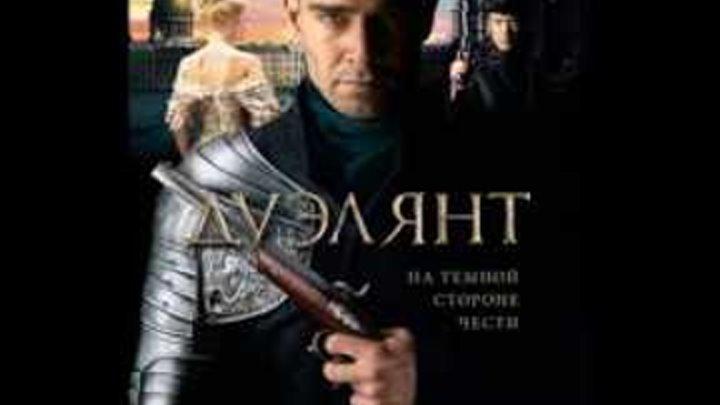 Дуэлянт (2016) HD