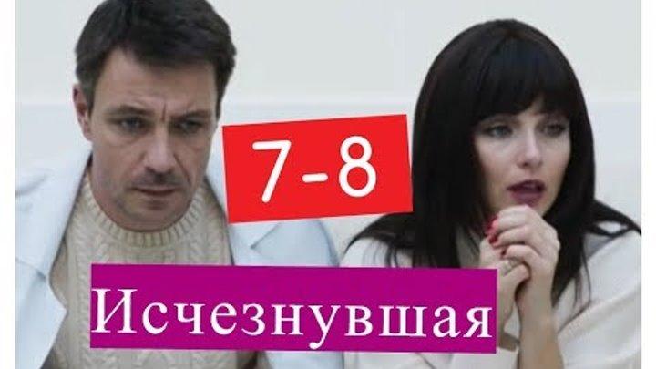 Исчезнувшая сериал 7-8 серия Анонсы и содержание 7 и 8 серии ПРЕМЬЕРА