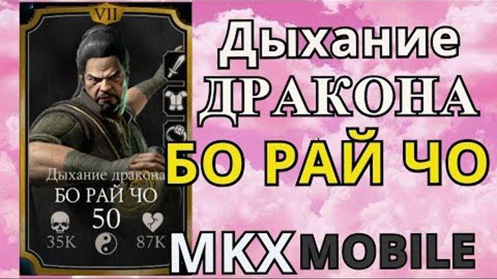 Бо Рай Чо. Новый Персонаж в Обнове | Mortal Kombat x mobile