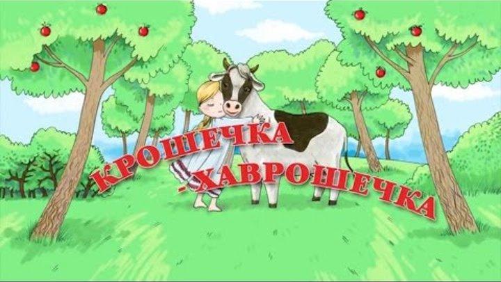 Аудиосказка - Крошечка-Хаврошечка. Русская народная сказка.