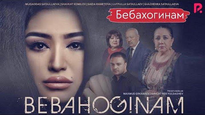 Bebahoginam Бебахогинам Узбекфильм