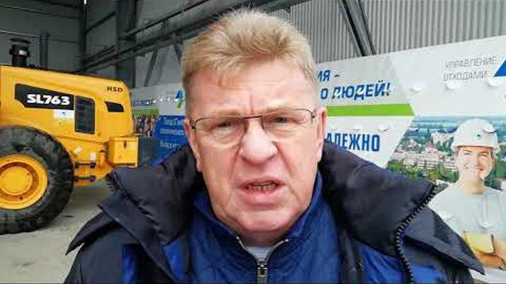 Алексей Вишняков директор филиала АО УПРАВЛЕНИЕ ОТХОДАМИ в Балаково 1 ноября 2017 г