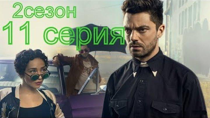 Проповедник 2 сезон 11 серия Анонс и Дата выхода на русском языке