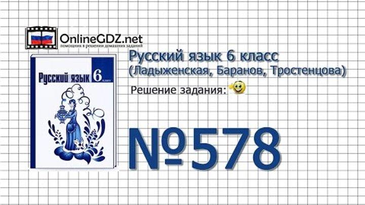 Задание № 578 — Русский язык 6 класс (Ладыженская, Баранов, Тростенцова)
