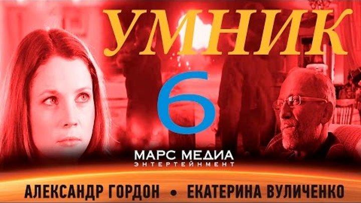 """Сериал """"Умник"""" - 6 Серия (1 сезон)"""