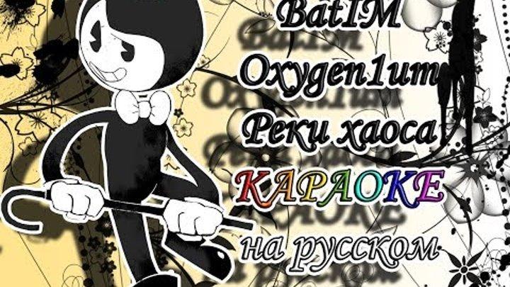 BatIM Oxygen1um - Реки хаоса караОКе на русском под минус