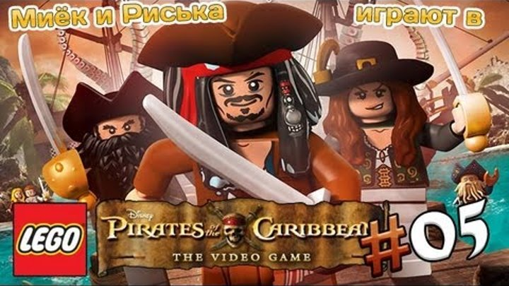 Миёк и Риська играют в [LEGO Pirates of the Caribbean] Глава 5: Исла Де Муэрте