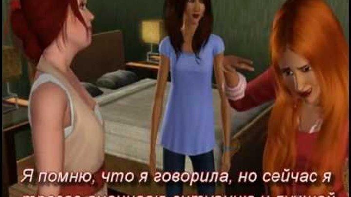 Сериал Sims 3 Добейся успеха 12 серия