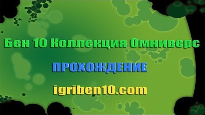 Бен 10 Коллекция Омниверс - Прохождение игры