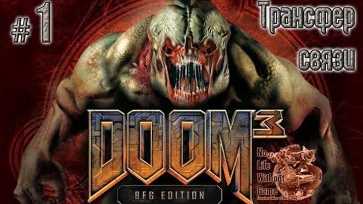 Doom 3:BFG Edition[#1] - Трансфер связи (Прохождение на русском(Без комментариев))