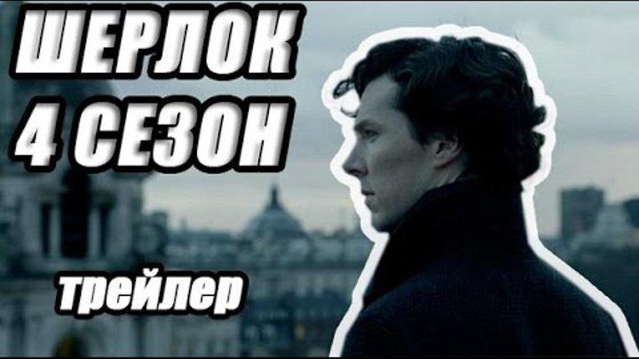 Шерлок 4 Сезон - Русский Трейлер