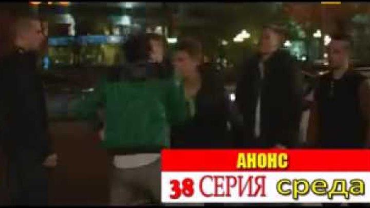 Молодёжка 3 сезон 38 серия