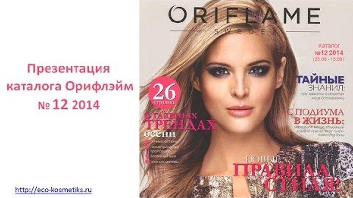 Новый каталог Орифлейм 12 2014