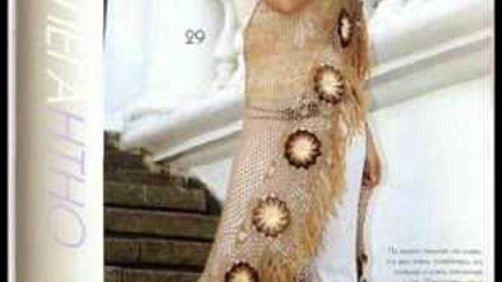 Журнал Мод № 500 Шали