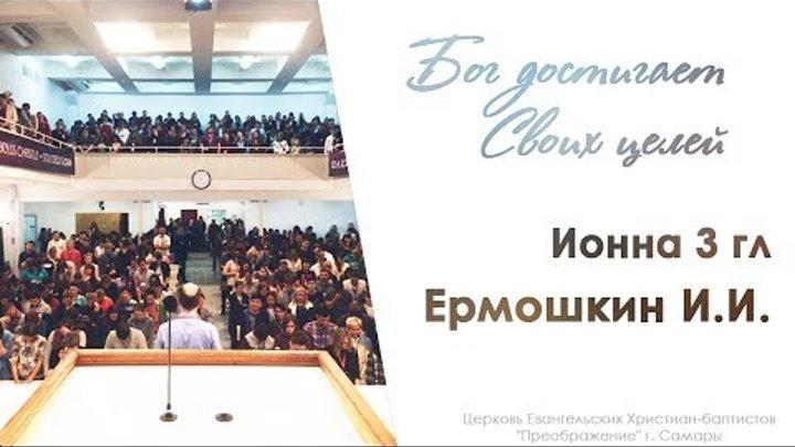 """""""Бог достигает Своих целей."""" Ионна 3 гл. - Ермошкин И.И. 25.02.18"""