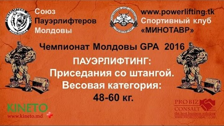 Чемпионат Молдовы по пауэрлифтингу GPA 2016: Приседания со штангой. Весовая категория: 48-60 кг.