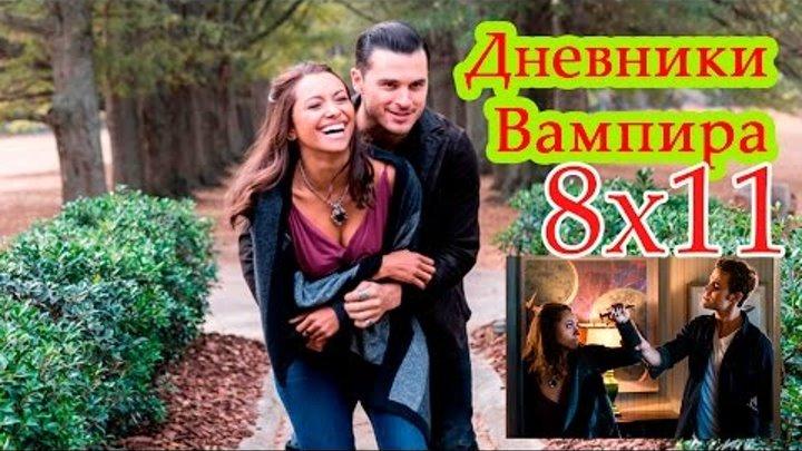 Дневники вампира 8x11 «Ты сделал выбор быть хорошим» - промо фото. Дата выхода. Синопсис