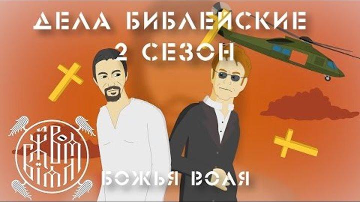 Дела библейские ( 2 сезон) 5 - Божья воля