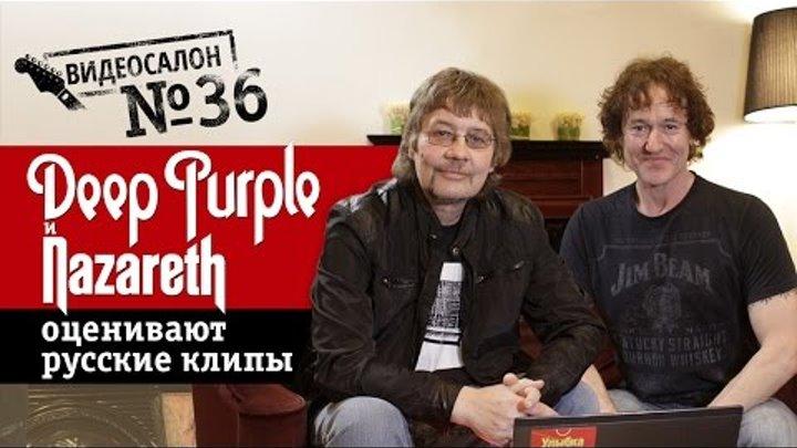 Русские клипы глазами Deep Purple и Nazareth (Видеосалон №36) — следующий 15 июля