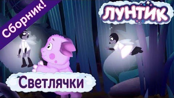 Лунтик 🌜 Светлячки 🌛 Сборник мультфильмов
