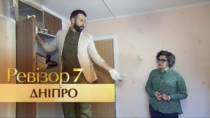 Ревизор. 7 сезон - Днепр - 10.10.2016