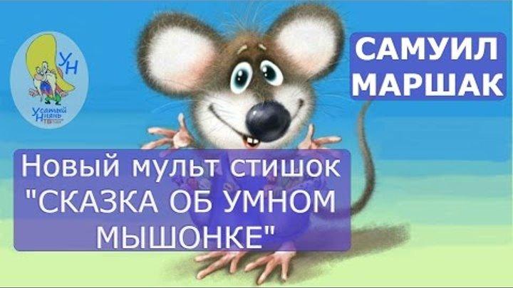 Сказка об умном мышонке. Самуил Маршак. Мультфильм на стихи и сказки для детей и малышей.