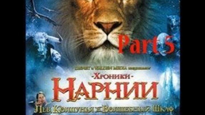 Хроники Нарнии: Лев, Колдунья и Платяной шкаф Часть 5