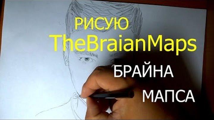 БРАЙН МАПС TheBrianMaps РИСУЮ БРАЙНА МАПСА, НАРИСОВАЛ TheBrianMaps draw TheBrianMaps