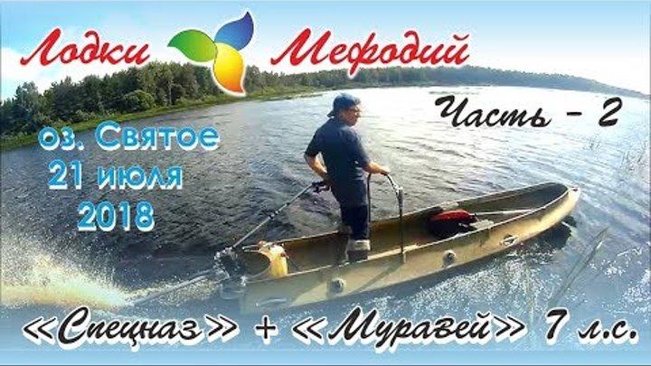 Лодки Мефодий. Лодка Спецназ + Муравей 7 л.с. Часть - 2