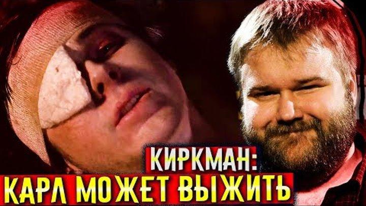Роберт Киркман: Карл может выжить // Ходячие мертвецы 8 сезон