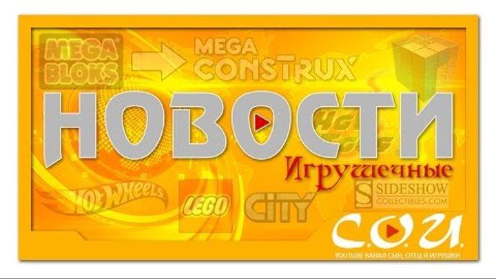 Игрушечные Новости | Mega Bloks меняет название на Mega Construx, новые наборы LEGO и многое другое