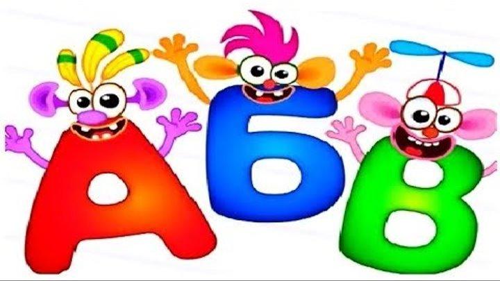 Буквы - Супер Азбука для детей - Алфавит для малышей - Развивающее Видео для Детей.