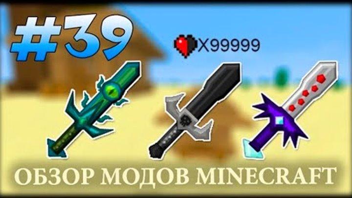 Меч На +99999 Урона! Лиственный Меч И Др. - More Swords Mod Майнкрафт