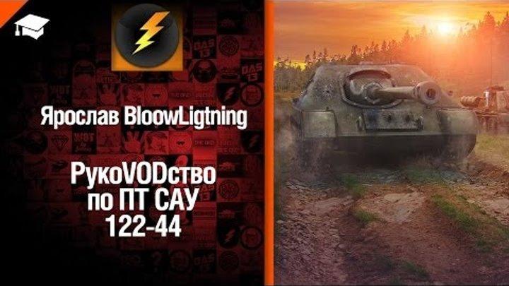 Советская ПТ САУ СУ-122-44 - рукоVODство от Bloowlightning [World of Tanks]