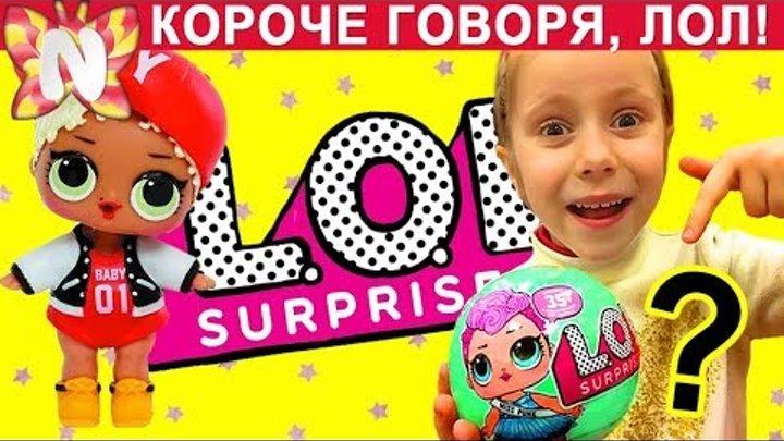 КОРОЧЕ ГОВОРЯ, ЛОЛ! КУКЛА СЮРПРИЗ ЛОЛ распаковка! Шарик LOL Dolls Surprise