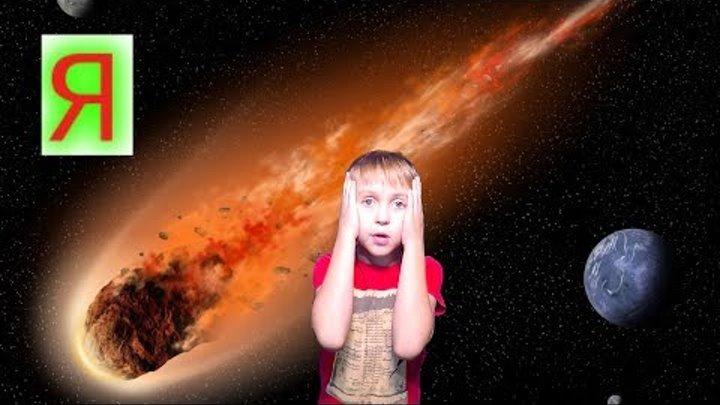 Конец света Землю уничтожит комета Энке в 2022 году Comet Enke will destroy the Earth in 2022